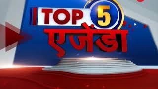 Top 5 Agenda: Watch top 5 news of the day - ZEENEWS