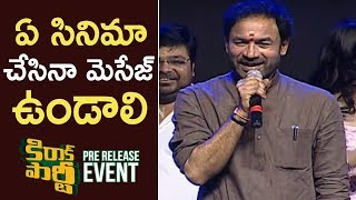 Kishan Reddy Speech @ Kirrak Party Pre Release Event | TFPC - TFPC