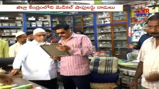 Vigilance & Enforcement Dept Raids on Medical Shops | Kadapa | CVR News - CVRNEWSOFFICIAL