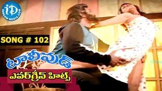 Evergreen Tollywood Hit Songs 102 || Atu Amalapuram Video Song || Chiranjeevi, Bhanupriya - IDREAMMOVIES
