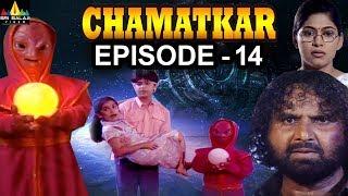 Chamatkar | Indian TV Hindi Serial Episode - 14 | Sri Balaji Video - SRIBALAJIMOVIES