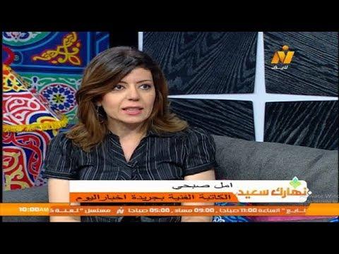 تقيم لمسلسلات رمضان 2018 واعلاها مشاهدة .. برنامج نهارك سعيد