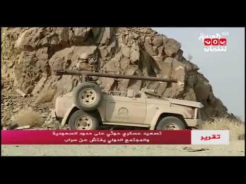 تصعيد عسكري حوثي على حدود السعودية والمجتمع الدولي يفتش عن سراب | تقرير يمن شباب
