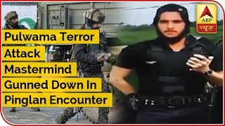 Pulwama Terror Attack Mastermind Gunned Down In Pinglan Encounter | ABP Uncut - ABPNEWSTV