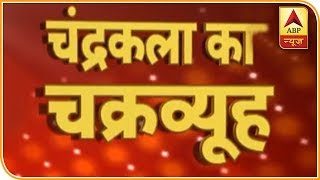 ED Tightens Grip On IAS Officer Chandrakala In UP Sand Mining Case | ABP News - ABPNEWSTV