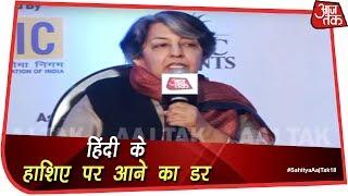 जब तक रोज़ी-रोटी से नहीं जुड़ेगी तब तक हिंदी हाशिए पर होगी : मीरा जोहरी | #SahityaAajTak18 - AAJTAKTV