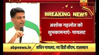 People Now Have Faith That Congress Will Form A Government In Center| Sachin Pilot | ABP News - ABPNEWSTV