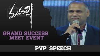 PVP Speech - Maharshi Grand Success Meet Event - DILRAJU