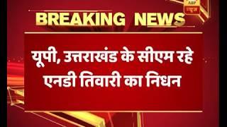 Former UP and Uttarakhand CM ND Tiwari passes away at Max Hospital in Saket - ABPNEWSTV