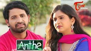Anthe   Telugu Short Film   By K. Rajender - TELUGUONE
