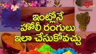 Happy Holi | Make Colorful Organic Colors At Home | Festival of Colours - TeluguOne - TELUGUONE