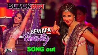 Bewafa Beauty SONG | Urmila Matondkar back after 10 yrs | Blackमेल - IANSLIVE