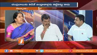 Sentiment Politics Raise in Telangana After KTR Comments on Andhra Settlers | Debate | P1 | iNews - INEWS