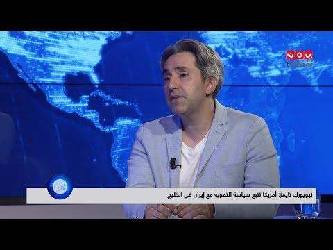 هل تقود إيران المنطقة إلى حرب خليجية ثالثة ؟ | اليمن والعالم