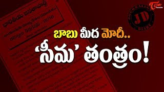 Journalist Diary | Modi's New Weapon On Babu | By Satish Babu   TeluguOne - TELUGUONE
