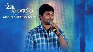 Ok Bangaram Audio Success Meet - Nani Speech - DILRAJU