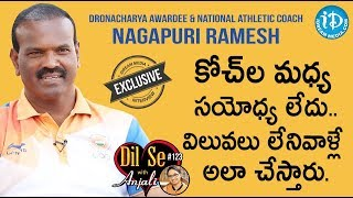 Dronacharya Awardee & National Athletic Coach Nagapuri Ramesh Full Interview|Dil Se With Anjali #123 - IDREAMMOVIES