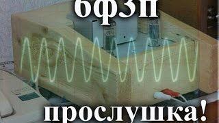 Проверка осциллографом усилителя на 6ф3п и прослушка музыки