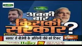 Bihar में Team Modi का हुआ ऐलान, 3 बड़े दिग्गजों को ज़ोर का झटका - INDIATV