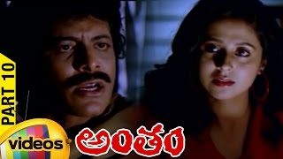 Antham Telugu Full Movie | Nagarjuna | Urmila | Silk Smitha | RGV | Part 10 | Mango Videos - MANGOVIDEOS