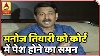 Twarit Mahanagar: SC sends summon to Manoj Tiwari on breaking seal - ABPNEWSTV
