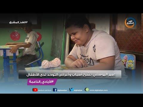 الأيادي الناعمة | عبير اليوسفي تشرح أسباب وأعراض التوحد لدى الأطفال