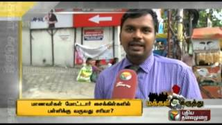 Public Opinion 14-09-2014 Puthiya Thalaimurai TV Show