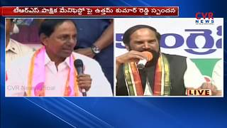 TPCC Chief Uttam Kumar Reddy Comments on TRS Party Manifesto | CVR News - CVRNEWSOFFICIAL