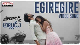 Egiregire Video Song | Shailaja Reddy Alludu Songs | Naga Chaitanya, Anu Emmanuel - ADITYAMUSIC