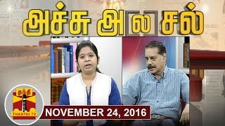 Achu A[la]sal 24-11-2016 Trending Topics in Newspapers Today | Thanthi TV Show
