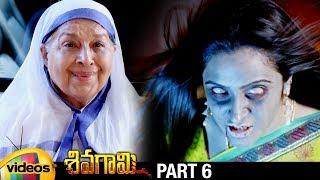 Sivagami Latest Telugu Horror Movie HD | Priyanka Rao | Suhasini | Sumanth | Part 6 | Mango Videos - MANGOVIDEOS
