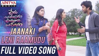 Jaanaki Leni Raamudu Full Video Song | Prema Entha MadFuhuram Priyuralu Antha Katinam Songs - ADITYAMUSIC
