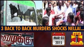 "VAZHAKKU (CrimeStory) 03-03-2015 ""3 Back to Back Murders Shocks Nellai"" – Thanthi tv Show"