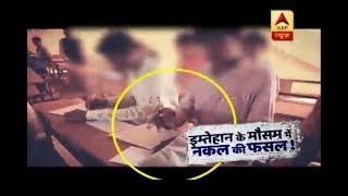 Sansani: Students resort to cheating in front of teachers in Uttar Pradesh - ABPNEWSTV