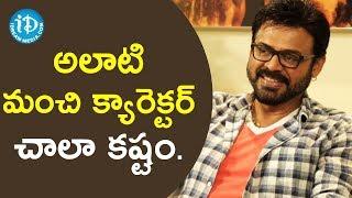 Actor Venkatesh Daggubati About His Character In Swarnakamalam | Vishwanath Amrutham - IDREAMMOVIES