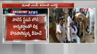 Congress Leader V Hanumantha Rao Held over Protest at Bison Polo Grounds | CVR News - CVRNEWSOFFICIAL