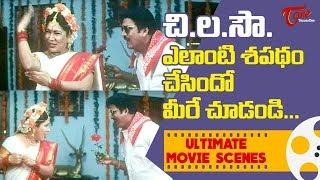 చి.ల.సౌ. ఎలాంటి శపథం చేసిందో మీరే చూడండి.. | Ultimate Movie Scenes | TeluguOne - TELUGUONE