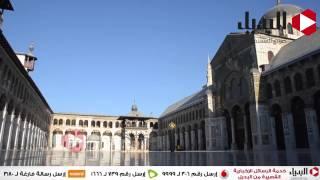 شاهد بالفيديو .. المسجد الأموي بدمشق رمز التسامح الديني عبر العصور