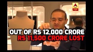 SHOCKING: Government helped PNB with Rs 12000 crore and Rs 11500 crore lost via scam - ABPNEWSTV