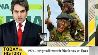 DNA: Today in History, April 24, 2018 - ZEENEWS
