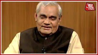 Atal Ji अब भी Life Support System पर हैं, BJP ने सभी कार्यक्रम किये स्थगित | Breaking News - AAJTAKTV