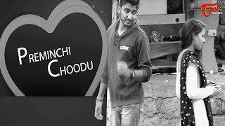 Preminchi Choodu    Telugu Short Film 2017    By Gangadhar Miriyala - TELUGUONE