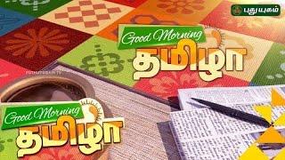 Good Morning Tamizha 21-09-2016 – Puthuyugam TV