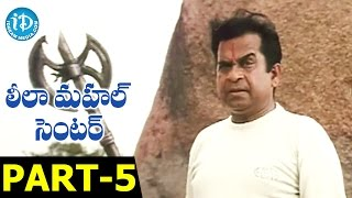 Leela Mahal Center Full Movie Part 5    Aryan Rajesh, Sada    Devi Prasad    S A Rajkumar - IDREAMMOVIES