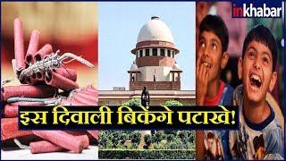 Supreme Court on Firecracker ban: दिवाली पर बिकेंगे पटाखे, पर शर्तें लागू - ITVNEWSINDIA