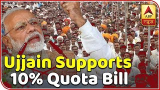 General Category Reservation: Ujjain fully supports it - ABPNEWSTV