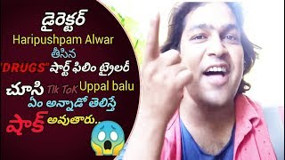 Uppal balu about #Drugs Short Film || Drugs Latest Telugu Short Movie || #GVSCinemas - YOUTUBE