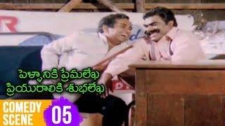 Comedy Scene 5 | Pellaniki Premalekha Priyuraliki Subhalekha Movie | Rajendra Prasad | Shruti - RAJSHRITELUGU