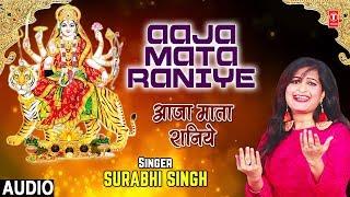 आजा माता रानिये I Aaja Mata Raniye I SURABHI SINGH I New Latest Devi Bhajan I Full Audio Song - TSERIESBHAKTI