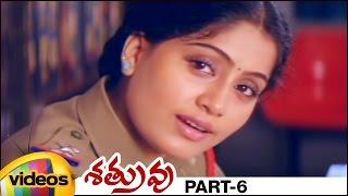 Shatruvu Telugu Full Movie | Venkatesh | Vijayashanti | Raj Koti | Part 6 | Mango VIdeos - MANGOVIDEOS